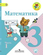 Гдз математика 3 класс 3 часть решебник – ГДЗ по математике 3 класс решебник