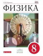 Гдз по физике учебник 8 класс перышкин 2019 – Решебник и ГДЗ по Физике за 8 класс , авторы А.В. Пёрышкин