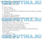 Гдз поляков информатика 10 – ГДЗ решебник по информатике 10 класс Поляков, Еремин углубленный уровень
