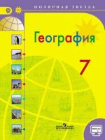 Географии 7 класс алексеев учебник – Учебник по географии 7 класс Алексеев Николина Липкина читать онлайн
