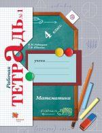 Рабочая тетрадь по математике 4 класса 1 часть рудницкая – ГДЗ рабочая тетрадь по математике 4 класс Рудницкая