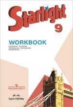 Starlight workbook 9 класс – ГДЗ по Английскому языку 9 класс Баранова К.М., Дули Д., Эванс В. рабочая тетрадь Starlight