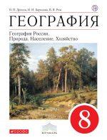 Учебник дрофа по географии 8 класс – . . 8