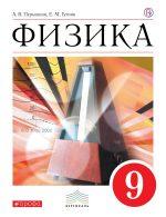 Учебник физика 9 класс перышкин 2019 год белый учебник – ГДЗ по Физике 9 класс Пёрышкин, белый учебник решебник