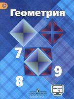 Учебник геометрия атанасян – Учебник Геометрия 7 — 9 класс Атанасян