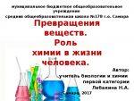 Урок по химии 8 класс превращение веществ роль химии в жизни человека – Превращение веществ. Роль химии в жизни человека.