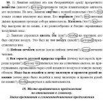 Гдз русский язык 9 класс фролова – () ³ 9 . . ., . .