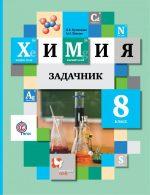 8 класс химия н е кузнецова – ГДЗ по Химии за 8 класс Кузнецова