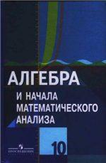 Алгебра 10 класс колягин сидоров – , .. 10 /