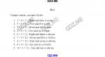 Английский язык 3 класс учебник 1 часть ответы – ГДЗ по английскому языку 3 класс Верещагина, Притыкина учебник (student's book) + перевод задания часть 1, 2