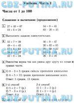 Гдз от путина 2 класс математика 2 часть – ГДЗ от Путина по математика 2 класс Моро, Бантова (учебник и рабочая тетрадь)
