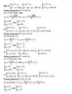 Гдз учебник по алгебре 9 класс макарычев – Решебник задач и ГДЗ по Алгебре 9 класс Ю.Н. Макарычев, Н.Г. Миндюк, К.И. Нешков, С.Б. Суворова