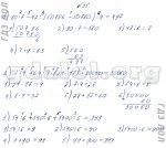 Истомина математика 4 класс часть 1 – ГДЗ по математике за 4 класс часть 1, 2 Истомина Н.Б онлайн