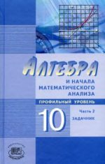 Математика 10 кл мордкович – 10