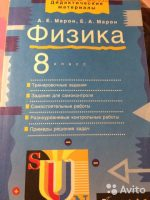 Ответы марон физика 8 класс – ГДЗ за 8 класс по Физике Марон А.Е., Марон Е.А. дидактические материалы
