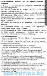 Рабочая тетрадь немецкий 9 класс гдз – ГДЗ (решебник) по немецкому языку 9 класс Бим (рабочая тетрадь)