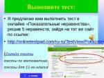 Русский язык 5 класс онлайн тренажер – Русский язык 5 класс — Тесты и экзамены по курсу 7 класса (новый ФГОС) в Online Test Pad