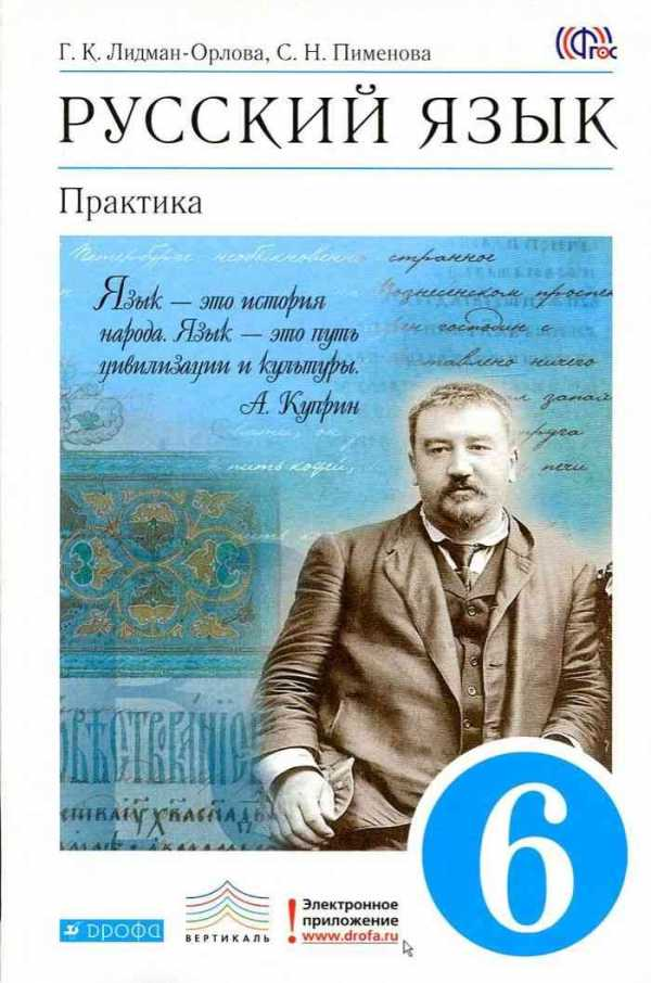 Учебник русский язык практика 6 класс лидман-орлова пименова.